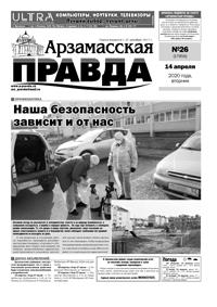 Разместить объявление в арзамасской газете всероссийский сайт вакансий бесплатно