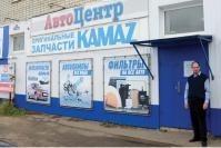 Магазин «АвтоЦентр»