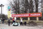Уборка территории на въезде в Арзамасский район