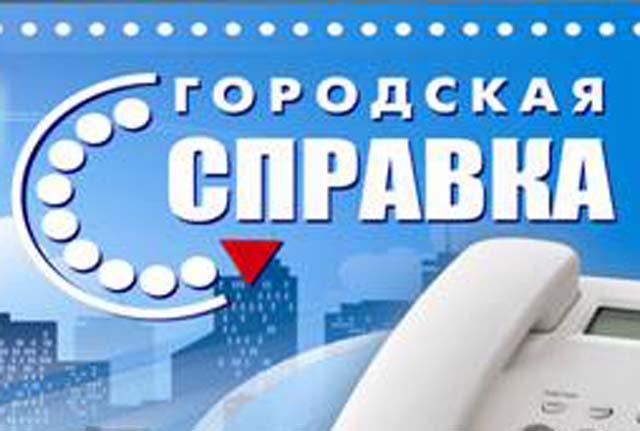 Справочно-информационные службы города(аэропорты, вокзалы) 1288342631_image001