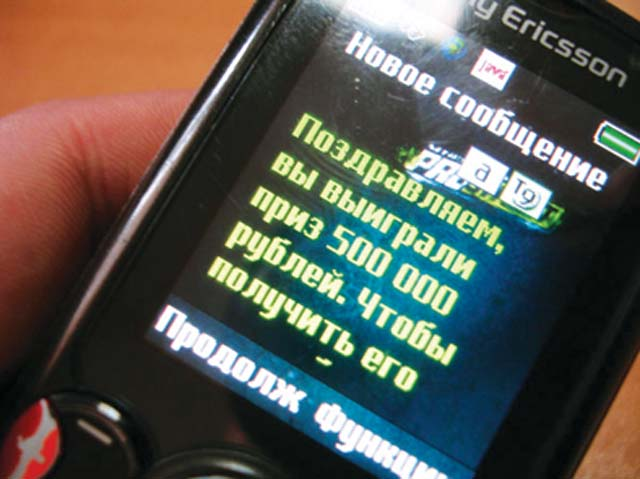Рубцовские полицейские предупреждают о телефонном мошенничестве по схеме «Вы стали обладателем выигрыша»
